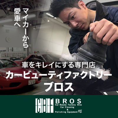 大阪のガラスコーティング専門店のカービューティファクトリー ブロス