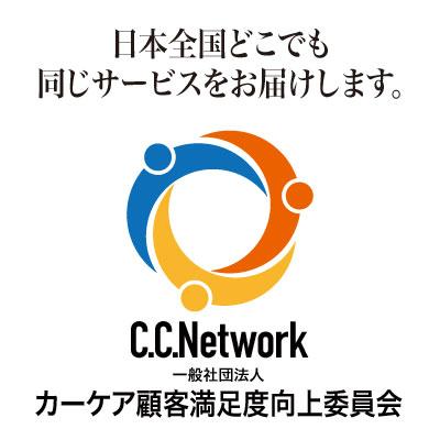 一般社団法人 カーケア顧客満足度向上委員会 - C.C.Network