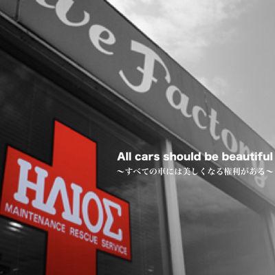 イリオス高岡-富山県高岡市-車の高級ガラスコーティング専門店