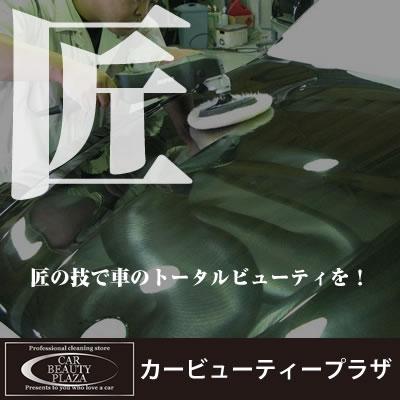 株式会社カービューティープラザ-宮城県仙台市-車のガラスコーティング専門店
